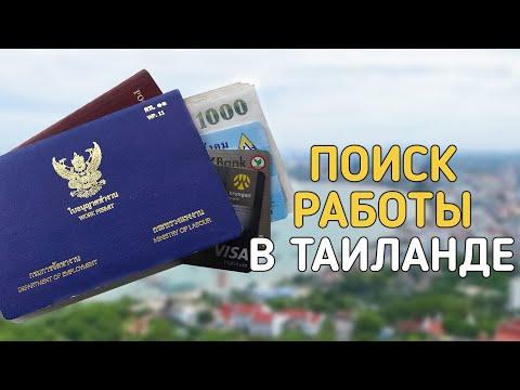Вопрос: Как найти работу в Таиланде?