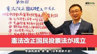 2021 06 14 憲法改正国民投票法が成立 東 徹 (日本維新の会)