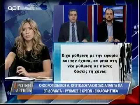 Απ.Χριστοδουλάκης - Ρυθμίσεις 100 Δόσεων, Οικογενειακά Επιδόματα, Επίδομα ανεργίας ΟΑΕΕ