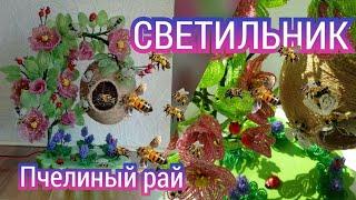 """Куст шиповника из бисера//Светильник """"Пчелиный рай"""""""