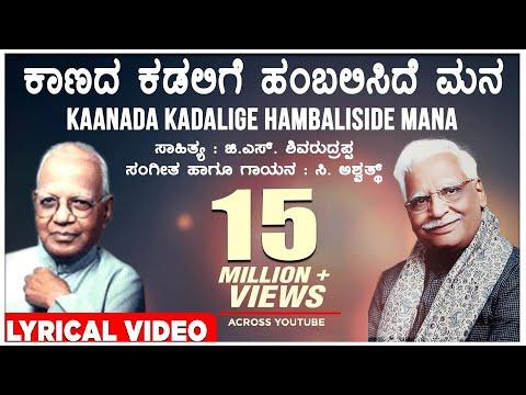Kaanada Kadalige Lyrical Video Song | C Ashwath, G S Shivarudrappa | Kannada Bhavageethegalu