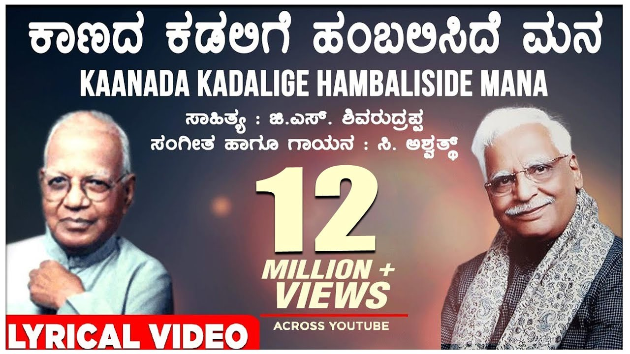 Download Kaanada Kadalige Lyrical Video Song | C Ashwath, G S Shivarudrappa | Kannada Bhavageethegalu