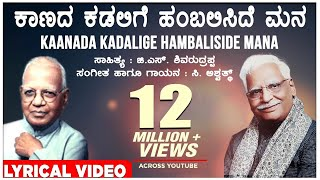 Kaanada Kadalige Lyrical Video Song | C Ashwath, G S Shivarudrappa | Kannada Bhavageethegalu