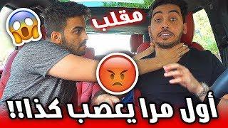 مقلب الاستفزاز في أخوي الكبير - !! اول مره يعصب كذا !