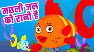 Machli Jal ki Rani Hai | Hindi Poem | Hindi Rhymes for Kids | मछली जल की रानी है | Kids Rhymes