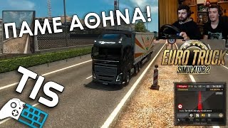 Πάμε Αθήνα! - Euro Truck Simulator 2 |#8| TechItSerious