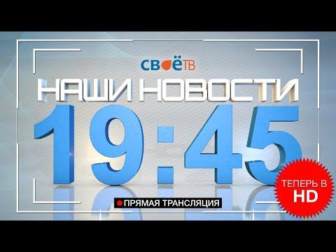 """Прямая трансляция """"Наши Новости"""" г. Березники от 28 мая 2020"""