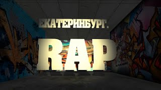 Видео-Логотип Екатеринбург.RAP (исп.программы after effects , Photoshop , sony vegas pro , 3D's max)(By Seryoga Torgashev., 2014-12-04T18:14:23.000Z)