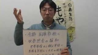 もやい 稲葉剛さん~生活保護法改定について