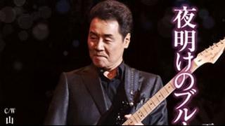 五木ひろしさんの曲をカバーさせていただきました.