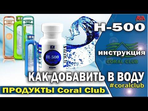 💦 Как правильно добавить [H-500] в коралловую воду /Coral Club для Вас и Вашей семьи