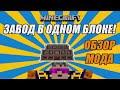 ЗАВОД В ОДНОМ БЛОКЕ! - Обзор Compact Machines - Моды на Minecraft
