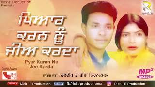 Pyar Karan Nu Jee Karda (Audio Jukebox) || Navdeep & Biba Kirankamal || Rick E Productions