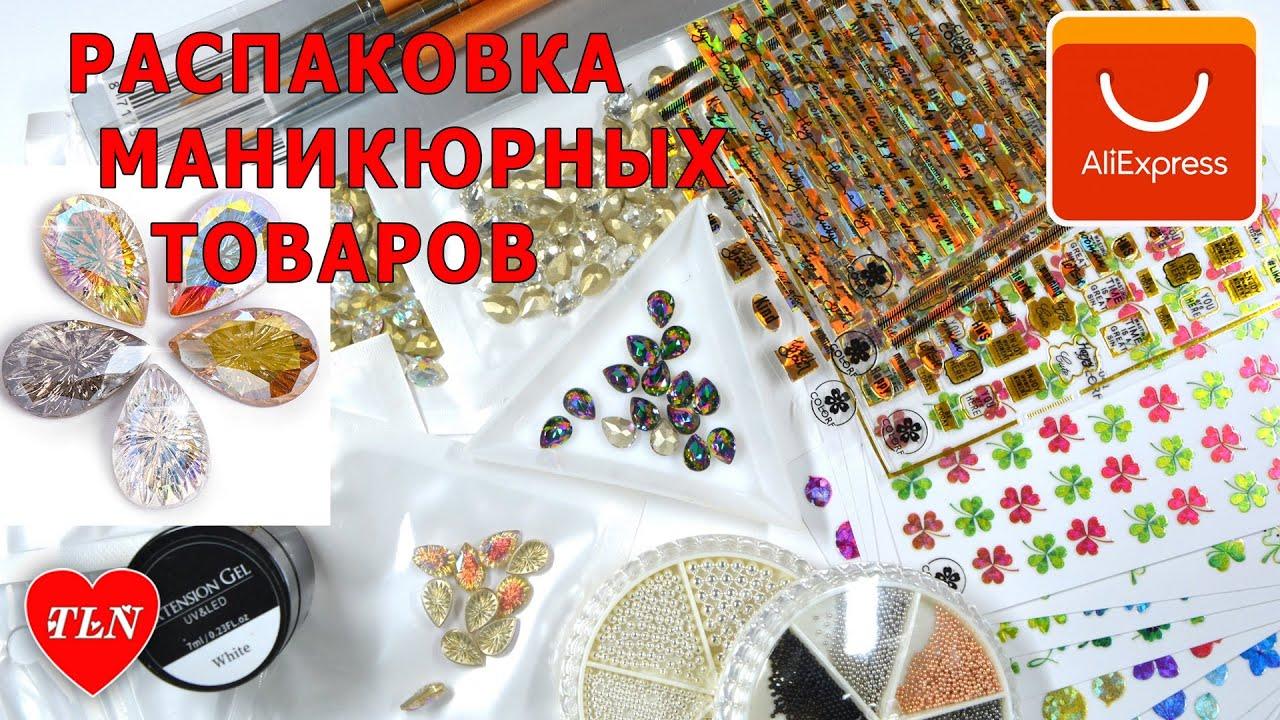 БОЛЬШАЯ РАСПАКОВКА с Алиэкспресс/3D СТРАЗЫ/Beautilux МАТОВЫЙ ТОП ЛАЙФХАК