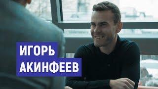 Акинфеев – сборная России, преемник в ЦСКА, будущее Березуцких / Foot'больные люди