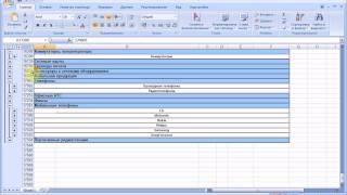 Создание Учетной Системы на основание прайс-листа
