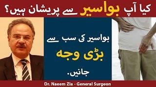 Piles/Hemorrhoids: Causes, Symptoms And Treatment | Bawaseer Ka Ilaj In Urdu/Hindi | Dr. Naeem Zia