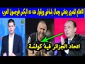 محلل مصري يصف جمال بلماضى باليكس فيرجسون العرب ويصف اتحاد الكرة الجزائرى بالكولسه !!