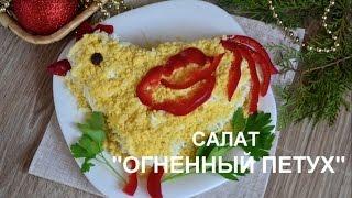 """Салат на Новый Год 2017 """"Огненный петух"""""""