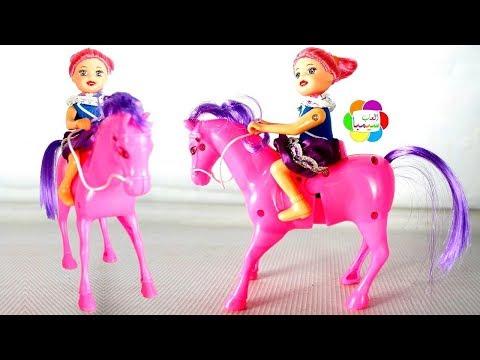 لعبة حصان العروسة باربى الحقيقى الجديد للاطفال العاب العرائس والدمى بنات واولاد barbie doll horse