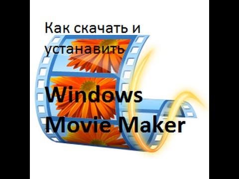 Как скачать и установить Windows Movie Maker