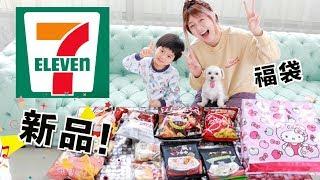 新年7-11新品試吃!太和殿麻辣麵、七倍辣洋芋片、胖老爹洋芋球... | 沛莉 Peri