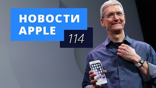 Новости Apple, 114: Тим Кук, Apple Watch и Force Touch в новом iPad