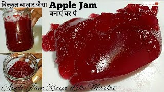 Gambar cover Apple Jam Recipe || How To Make Apple Jam At Home / Market style Apple jam recipe / Cook with Sofia