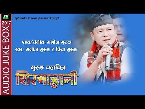 Ngala Ngolsyo  Sirmairani    Gurung Movie   Sirmarahni By Manoj Gurung And Priya Gurung