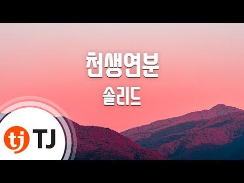 [TJ노래방] 천생연분 - 솔리드 (Soul mates - Solid) / TJ Karaoke