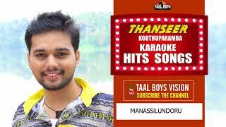 മനസ്സിലുണ്ടൊരു karaoke Manassilundoru Malayalam Mappila Album Song Thanseer Koothuparamba