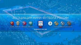 Париматч Суперлига 2 тур КПРФ Москва Газпром Югра Югорск Матч 1