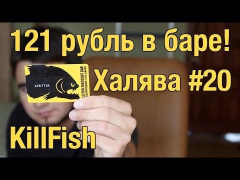 18+! Халява #20 - 121 рубль в баре на алкоголь