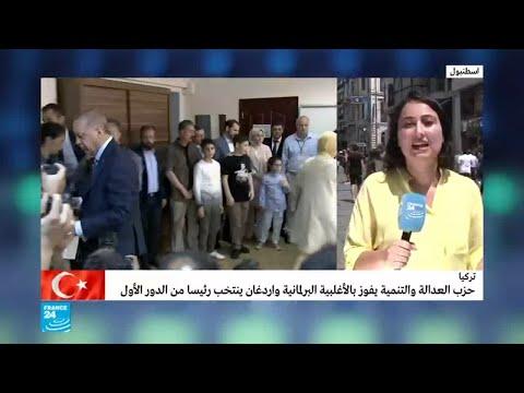 ردود الشارع التركي على نتائج الانتخابات  - نشر قبل 2 ساعة