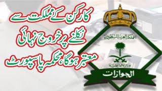 kharoj nahai 2019 - kharuj nihai final exit procedure in saudi arabia (29-6-2018) latest saudi new