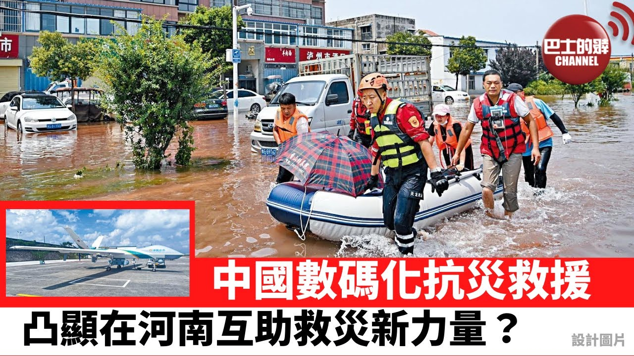 【晨早直播】中國數碼化抗災救援,凸顯在河南互助救災新力量? 恆指終極一跌,26000點可守住? 21年7月27日