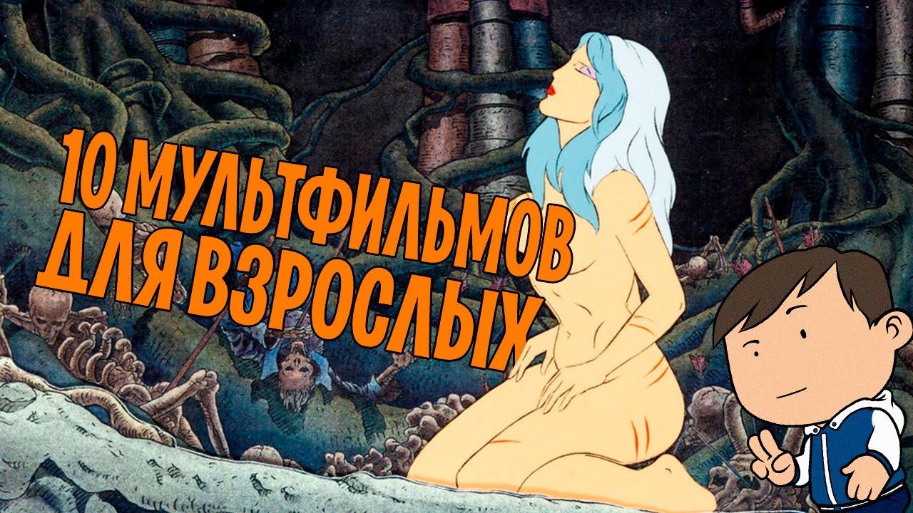 Полнометражные порно мультфильмы для врозслых