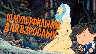 10 МУЛЬТФИЛЬМОВ ДЛЯ ВЗРОСЛЫХ 18+ [ТИПА-ТОП]