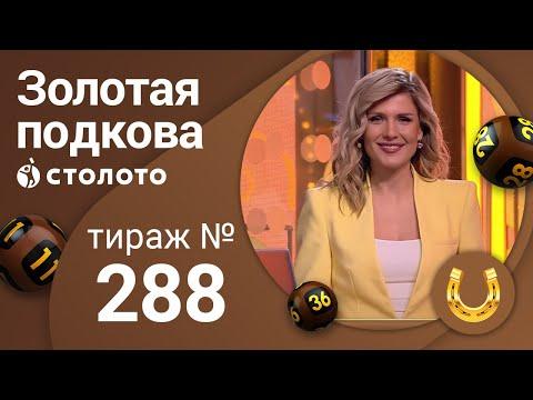 Золотая подкова 07.03.21 тираж №288 от Столото