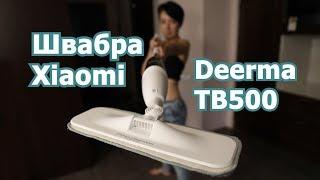 Обзор швабры Xiaomi Deerma Water Spray Mop TB500
