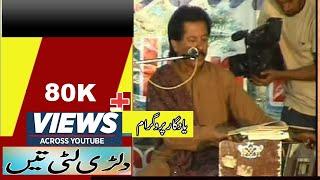 Download Atta Ullah Khan Esakhelvi Mianwali Dilary lutte tain yar sajan MP3 song and Music Video