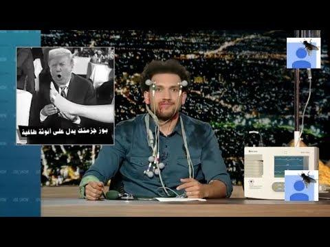 الحلقه المحذوفة من جوشو بسبب اللجان الالكترونية