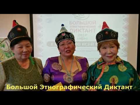 Большой Этнографический Диктант.