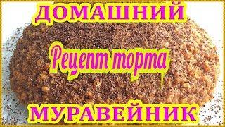 Торт из печенья со сметаной и сгущенкой!