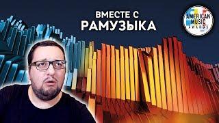 РАМУЗЫКА | ПРЯМАЯ ТРАНСЛЯЦИЯ ЦЕРЕМОНИИ!