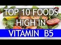 Top 10 Foods High In Vitamin B5 (Pantothenic Acid) || Health Tips Daily Life