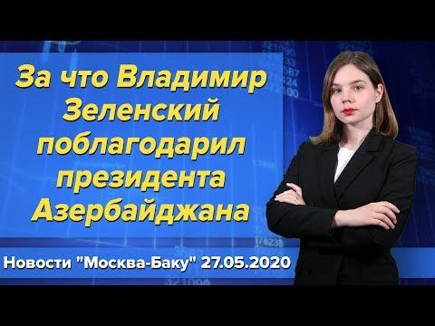 За что Владимир Зеленский поблагодарил президента Азербайджана. Новости 27 мая