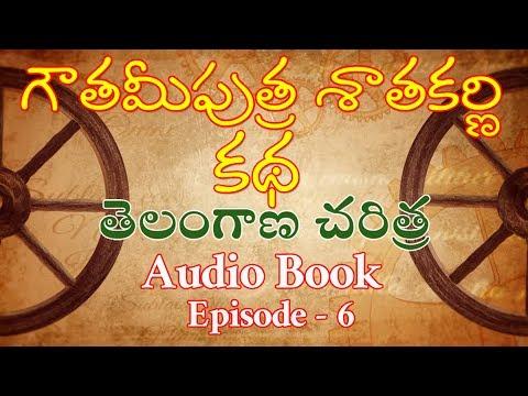 TELANGANA HISTORY || AUDIO BOOK || EPISODE 6 || AKELLA RAGHAVENDRA