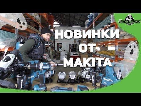 Новинки от Makita