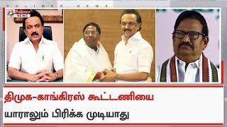 திமுக-காங்கிரஸ் கூட்டணியை யாராலும் பிரிக்க முடியாது - நாராயணசாமி | Narayanasamy about DMK Alliance